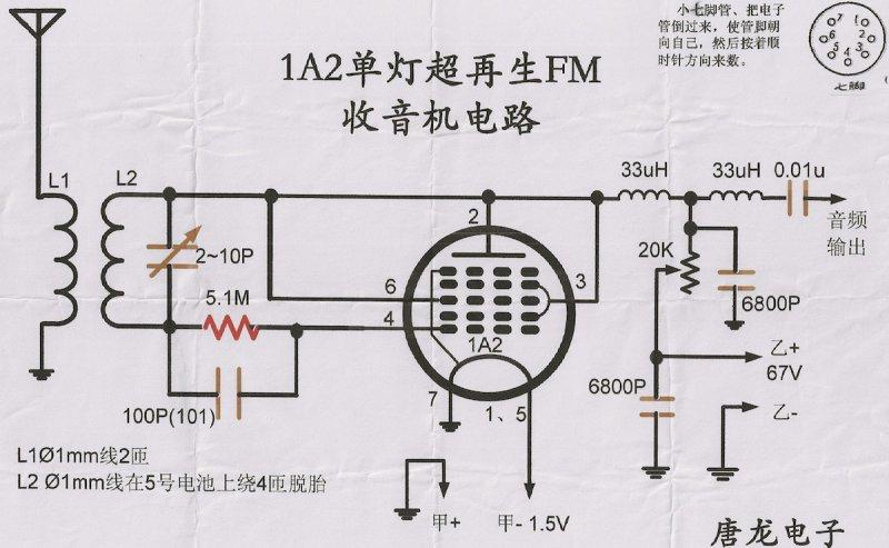 kiinalainen_ula_radio.png